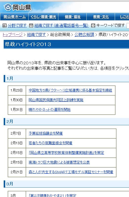 岡山県サイト:岡山県の2013年を、県政の出来事を中心に振り返ります。