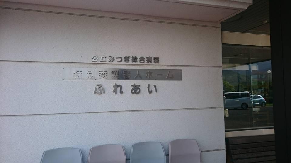 2016.7.20里庄町視察