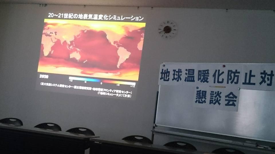 2016.7.22温暖化防止対策懇談会2