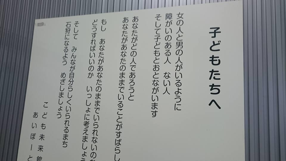 2016.7.28北海道視察6jpg