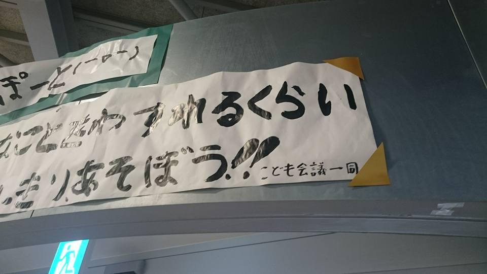 2016.7.28北海道視察4