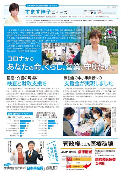 日本共産党岡山県議会議員議会報告 すます伸子ニュース 2021特別号 発行:日本共産党岡山県議会議員団 コロナからあなたの命、くらし、営業、守りたい。医療・介護の現場に検査と財政支援を 県独自の中小事業者への支援金が実現しました